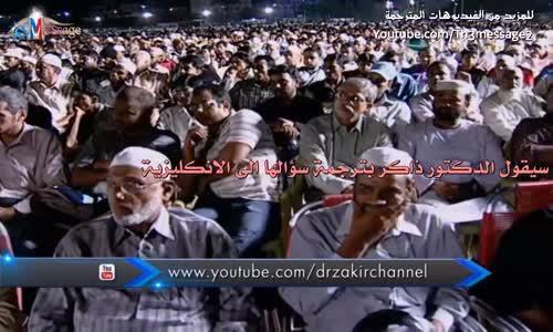 لماذا يطلب المسلمون مني اعتناق الاسلام؟ - ذاكر نايك Zakir Naik