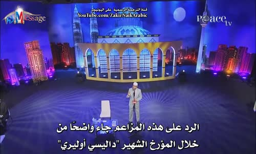 هل انتشر الاسلام بالسيف ؟ _ محاضرات د.ذاكر بالعربية