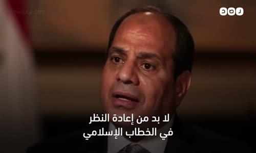 السيسي يجدد اتهامه للإسلام أنه مصدر للتطرف و الإرهاب العالمي