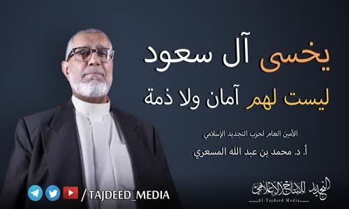 د. #المسعري يعلنها صراحة_ آل سعود يخسؤون مالهم آمان ولا ذمة !!!!!