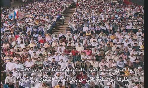 يخرج من بين الصلب والترائب -  القرآن الكريم والعلم الحديث
