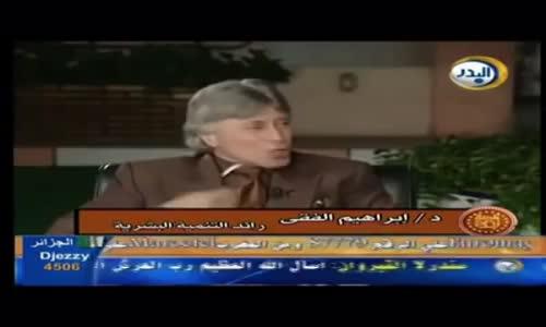 أثر الدكتور مصطفى محمود على د.إبراهيم الفقي
