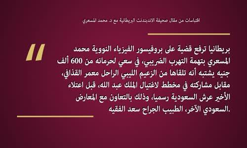 الملك سلمان آل سعود يجن جنونه بعد مقال الإندبندنت عن د. #المسعري !