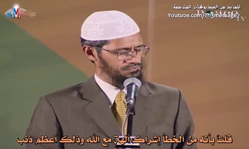 ماذا سيحدث لمن يعبد الهة اخرى غير الله؟ - ذاكر نايك Zakir Naik