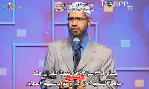 كيف تكاثرت البشرية من آدم و حواء ؟ - ذاكر نايك Zakir Naik