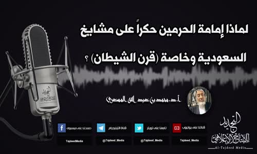 د. #المسعري _ لماذا إمامة الحرم حكراً على مشايخ السعودية وخاصة نجد ؟