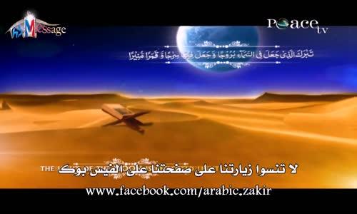 مقدمة المحاضرة  - القرآن الكريم والعلم الحديث