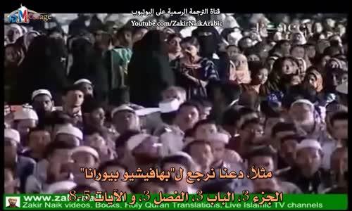 تقول ل د.ذاكر _ اذا اثبت إني مخطئة سوف اعتنق الإسلام !!  _ محاضرات د. ذاكر بالعربية