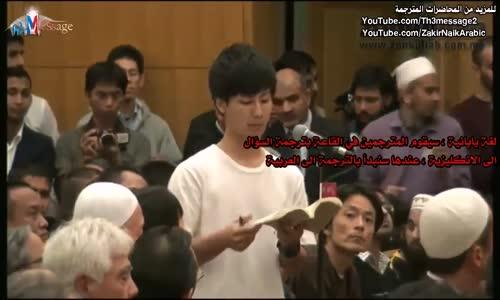 ياباني يدخل الاسلام بعد اجابة سؤاله - لماذا هناك جنة و نار ؟ - ذاكر نايك Zakir Naik