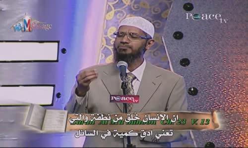 نطفة و سلالة  - القرآن الكريم والعلم الحديث