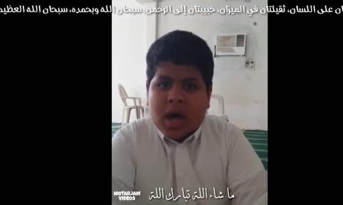 طفل سعودي يتلو القران الكريم ستسمع المقطع أكثر من مرة