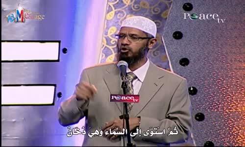 المادة السماوية الاولية للكون  القرآن الكريم والعلم الحيث  ذاكر نايك Zakr Naik