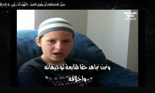 عمرة 9 سنوات ويعتنق الإسلام! (مترجم)