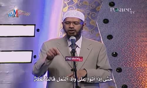 النمل  القرآن الكريم والعلم الحديث