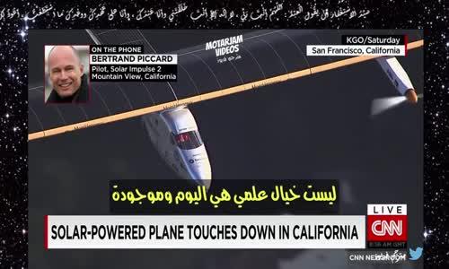 طائرة تطير بالطاقة الشمسية !! (مترجم)