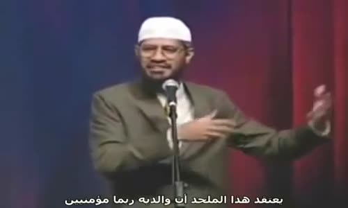 ‫ ذاكر نايك يحطم الإلحاد   destroyed the Atheism‬‎