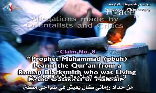 هل تعلم محمد القرآن من حداد روماني؟ 