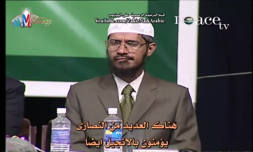 لماذا يوصف المسلم بالارهابي ؟!  ذاكر نايك 