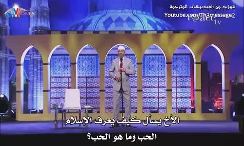 ماهو الحب وماتعريفه في الاسلام؟ 