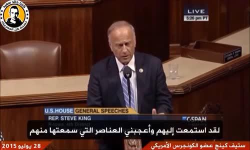 عضو الكونغرس الامريكي السعودية مصر الاردن الامارات  كلهم يخدمون خططنا في محاربة الاسلام