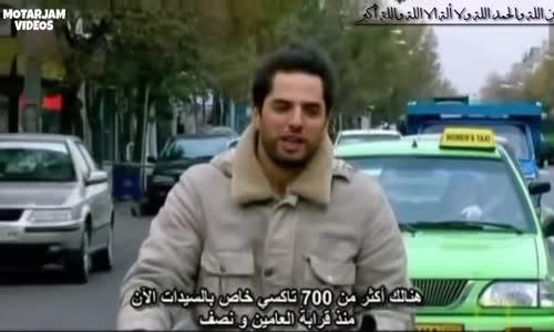 سائقات التاكسي في أيران (مترجم)