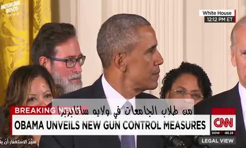 الرئيس أوباما يبكى اثناء خطاب _ العنف المسلح في أمريكا_ (مترجم)
