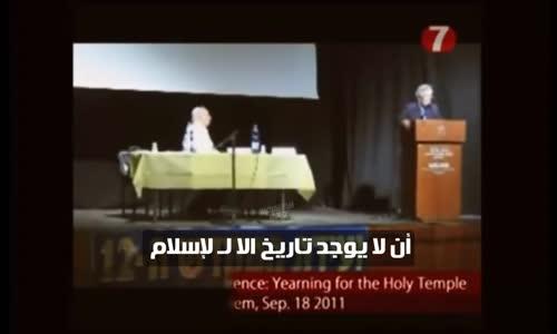 برفيسور يهودي دين الانبياء كلهم هو دين الاسلام  (مترجم)