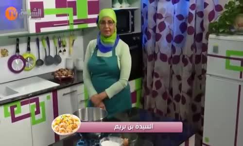   في مطبخ السيدة بن بريم - حلوى بالجوز
