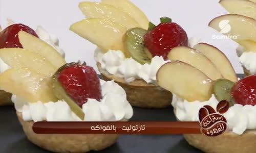 تارتليت بالفواكه حصة إستراحة القهوة الشيف عماد محي الدين  