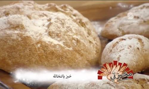 طريقة تحضير خبز بالنخالة من برنامج مخبزتي الشاف فاطمة الزهراء بوعودو حفصي 