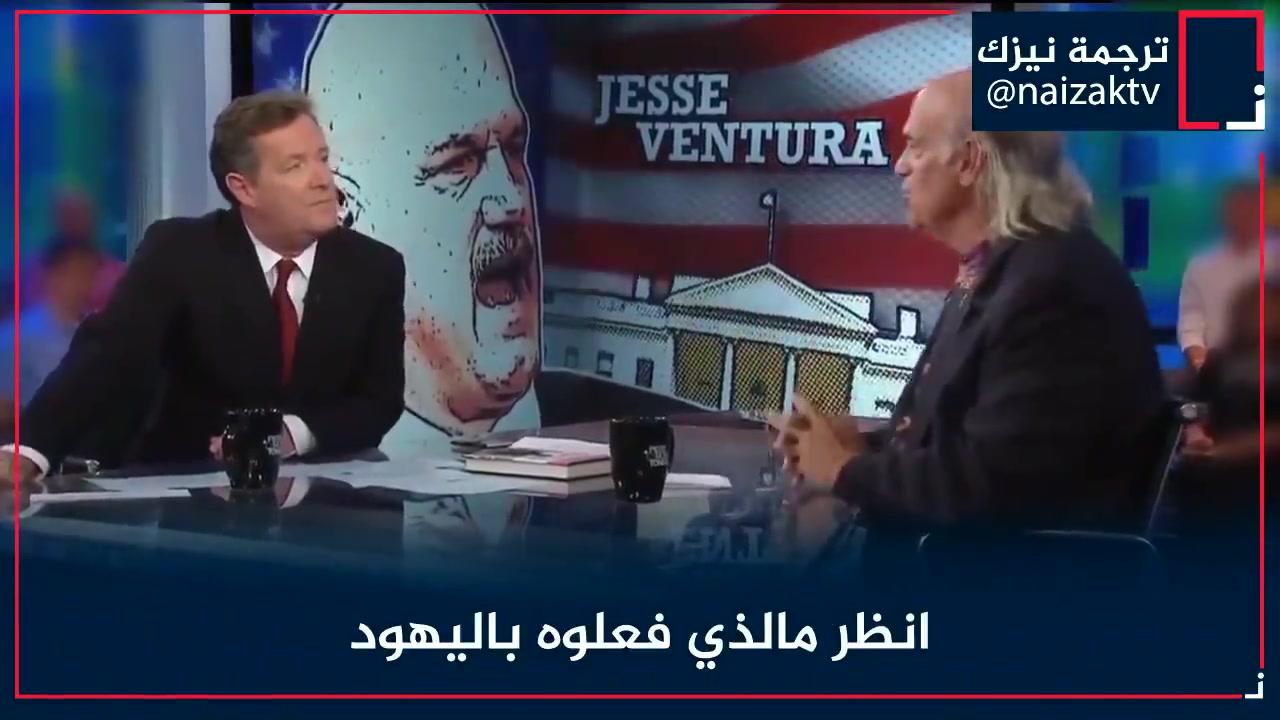 أقوى حلقة سياسية لجندي أمريكي سابق عن11سبتمبر يقول كلام خطير - مترجم جيسي فينتورا-