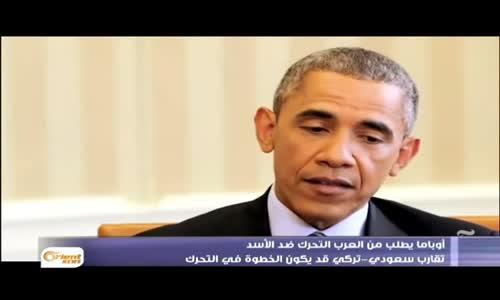 خطير جدا  أوباما يطلب من العرب توجيه عاصفة الحزمضد بشار الأسد