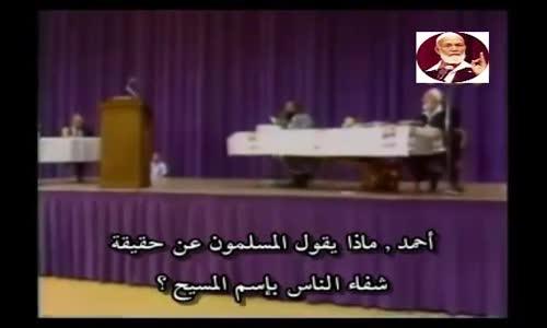 مادا يقول المسلمون عن شفاء المرضى باسم يسوع المسيح؟ يجيب الشيخ أحمد ديدات