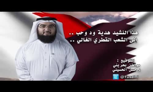 نشيدة هذي بلادنا قطر  بلال الكبيسي  هدية 