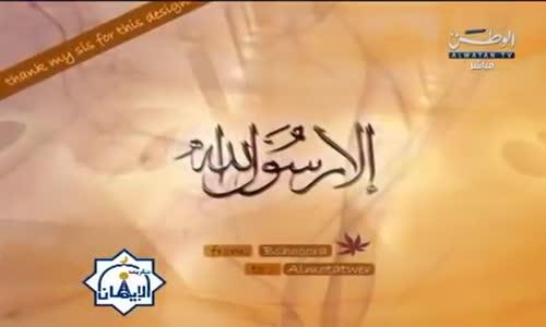 أنشودة ( تعجب الخلق ) في حب النبي صلى الله عليه وسلم