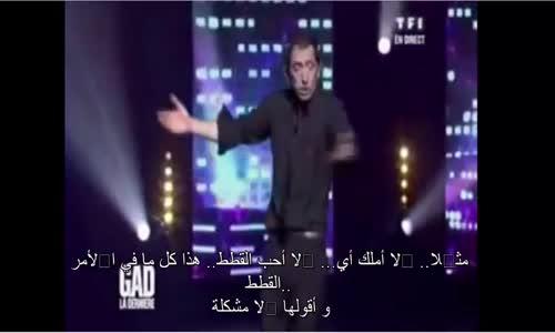 جاد المالح - لا أحب القطط و الكلاب - ستاند أب فرنسي مغربي