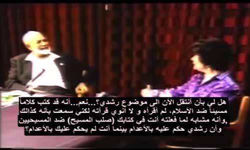 سلمان رشدي إستهزئ بالجميع وخصوصا المسلمين فكانت العاقبة .. احمد ديدات و جينا لويس