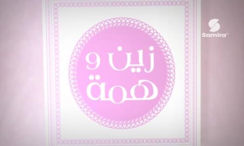 مخبز برائحة الورد الشيف عبد النور بن حنيش حصة زين و همة  