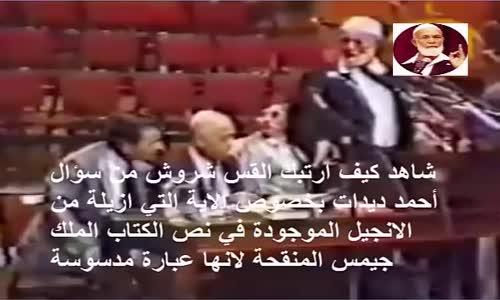 شاهد كيف إرتبك القس شروش ومساعده من سؤال الشيخ أحمد ديدات والجمهور يصفق