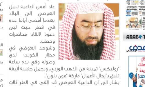 كذب السياسة و #عميدالكذب على الشيخ نبيل العوضي