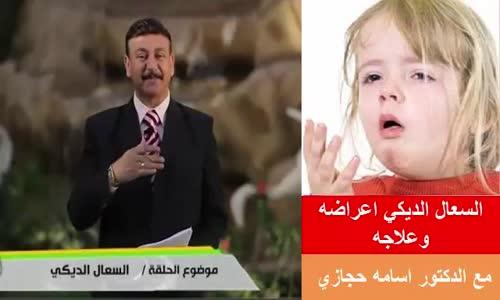 السعال الديكي أعراضه و علاجه مع الدكتور أسامة حجازى