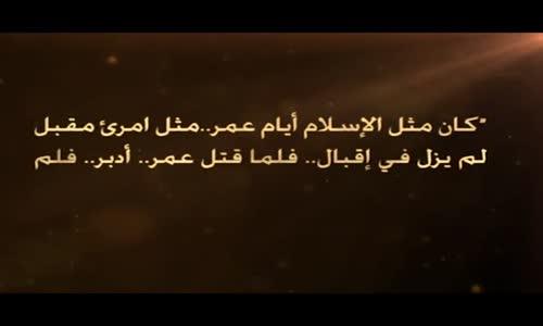 أيام عمر  ح٦  عمر وعلي  الشيخ 