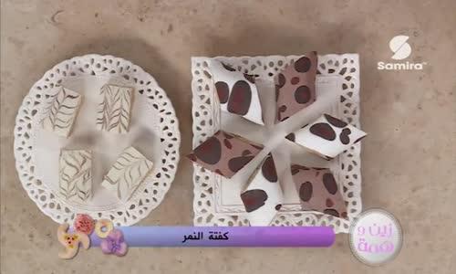 حلوة كفتة النمر   حلوة الميلفاي حصة زين و همة  