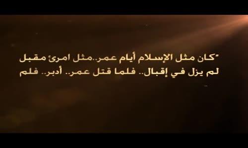 أيام عمر  ح٣٠  اليوم الأخير  الشيخ 
