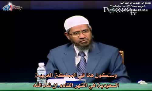 رأي الشيخ ذاكر نايك في الشيعة ورد قوي جدا