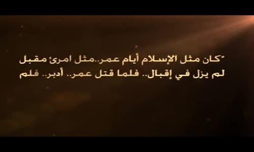أيام عمر  ح١٣  عمر ومعركة نهاوند  الشيخ 