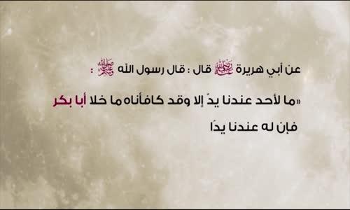 الحب العجيب .. بين الرسول والصديق!  أيام الصديق ح11  