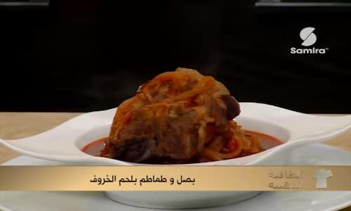 خضرة محمرة في الفرن   بصل و طماطم بلحم الخروف   بسطيلة حصة الطاقية الذهبية  