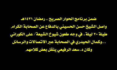 الله أكبر..هداية دكتور شيعي في مناظرة 