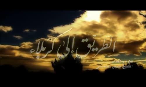 الطريق إلى كربلاء  نبيل العوضي    الحلقة 3